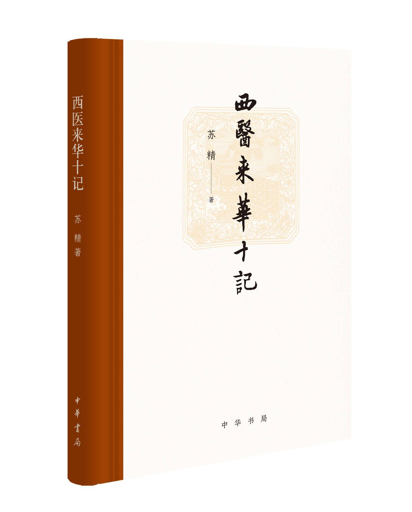 梦想与局限:上海第一位西医黄春甫的学医生涯