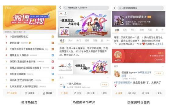"""微播易:""""热搜""""上热搜,品牌跨平台热搜怎么玩?"""
