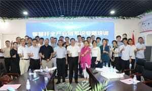 首届智慧杆全产业链系统专题培训在深圳举行
