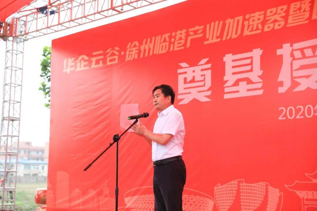 中国清洁能源装备与智能制造华东基地奠基授牌仪式圆满举行(图5)