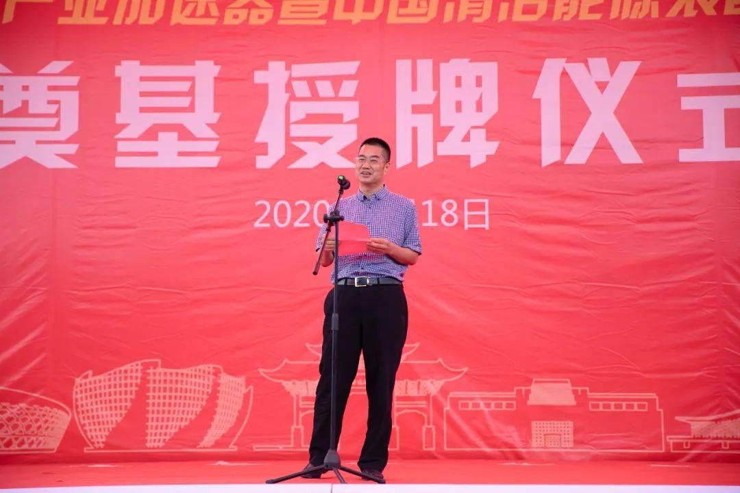 中国清洁能源装备与智能制造华东基地奠基授牌仪式圆满举行(图8)