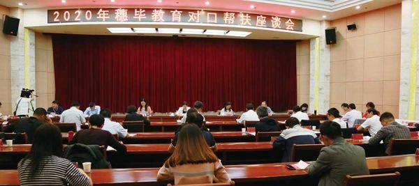 广州市教育局赴贵州毕节市调研督导教育扶贫协作工作