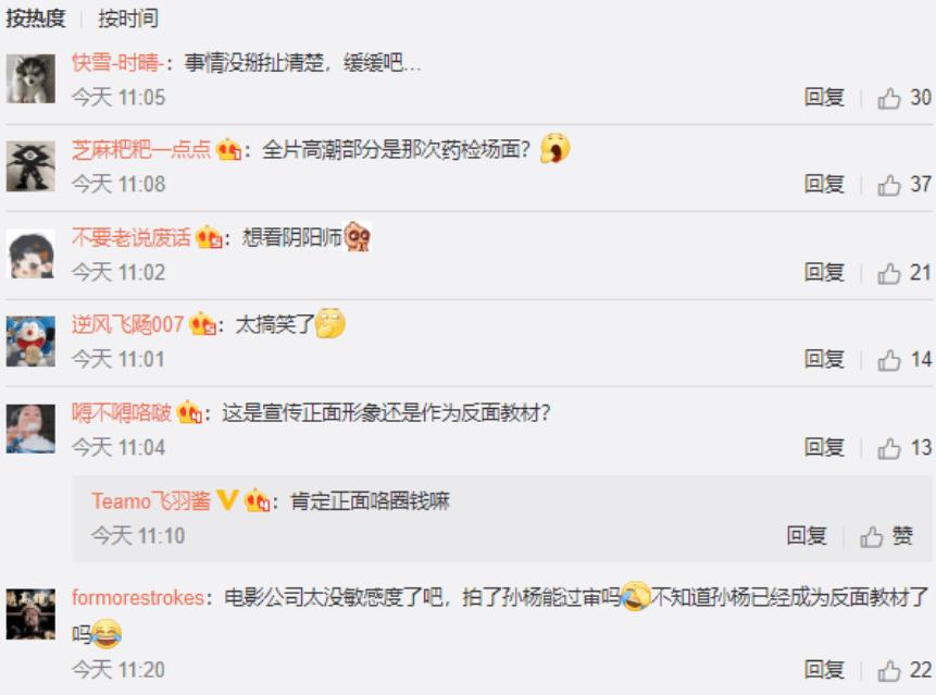 是好是坏?央视公开筹备孙杨传记电影,网友质疑:他或成反面教材