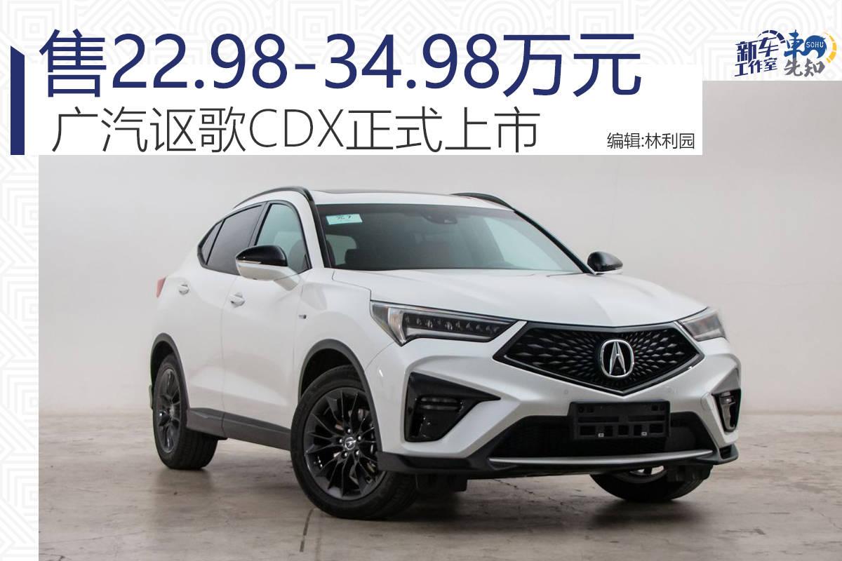 售价2298-3498万元的新广汽讴歌CDX正式上线