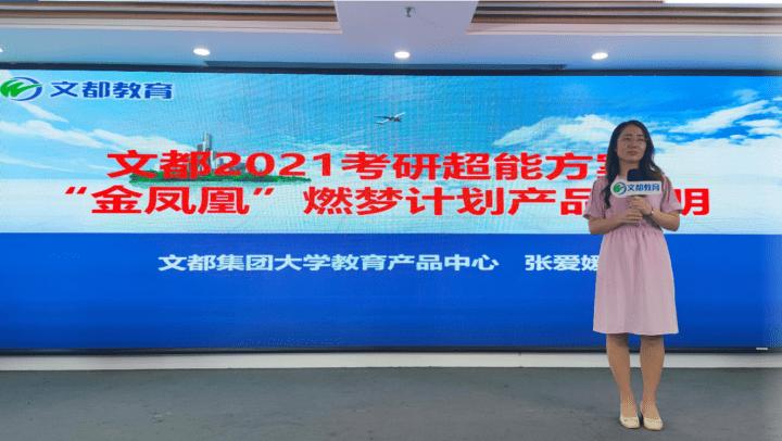 """原创文都2021考研方案""""金凤凰""""燃梦计划重磅来袭"""