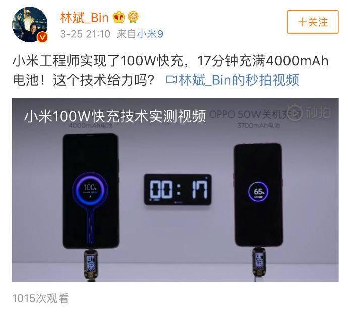 原创 100W手机快充技术即将到来,小米vivo谁是首发?