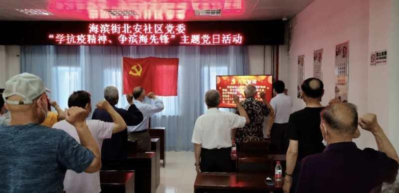 天津滨海:北安社区主题党日助力和谐社区建设
