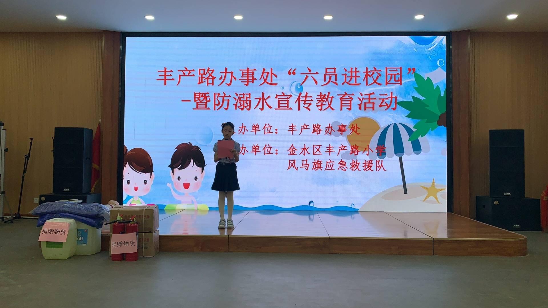 郑州市丰产路街道未成年人安全教育宣传启动仪式暨防溺水宣传教育活动