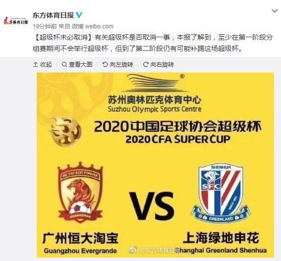 曝本赛季超级杯不会取消 安排在联赛第二阶段补踢
