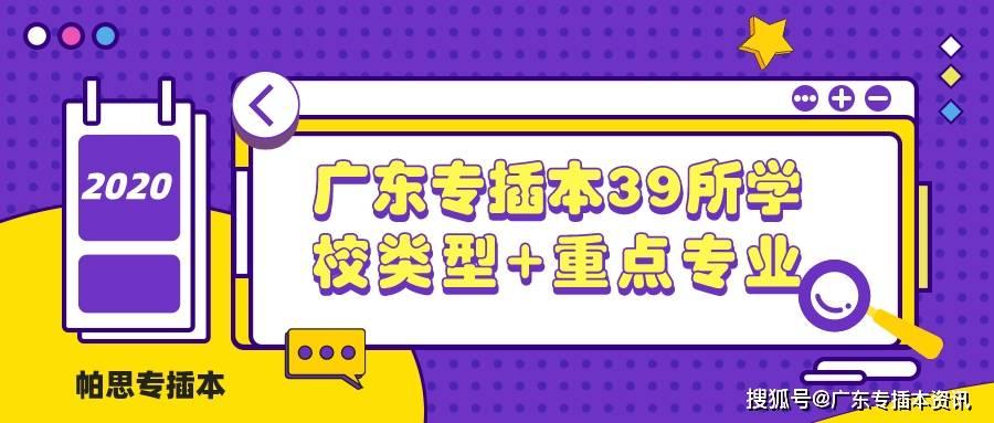 2020年,广东将有39个学校类型的重点专业