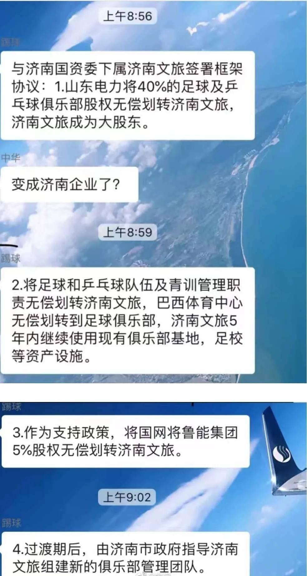 解读鲁能股权转让:央企逐步淡出 中国足