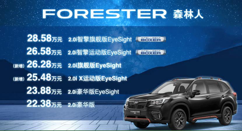 新增运动版车型,改款森林人售价22.38万起