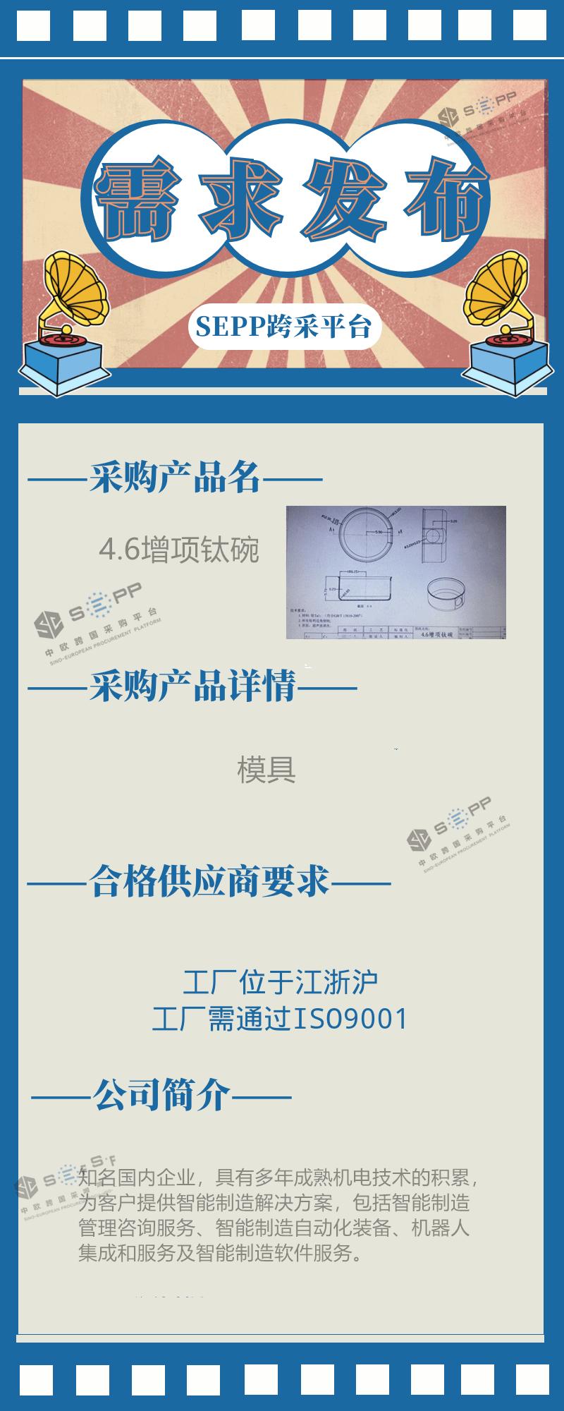 知名企业采购【模具】附详细图纸