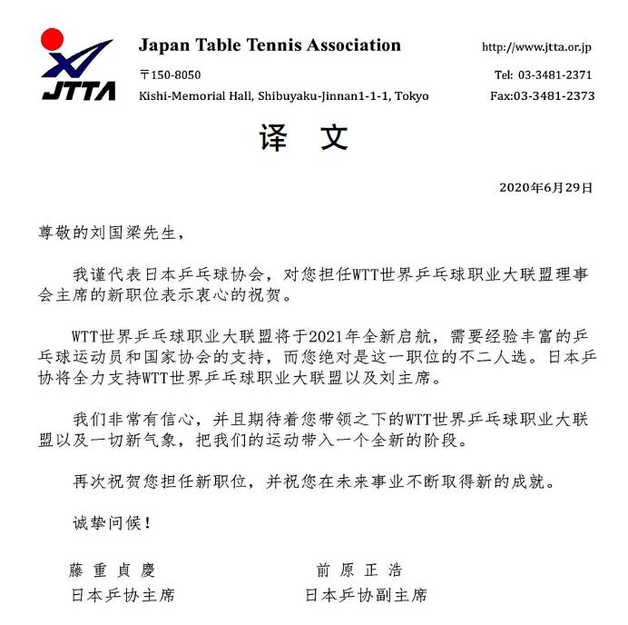 日本国乒协电贺刘国梁 赞誉其为主席职位不二候选人