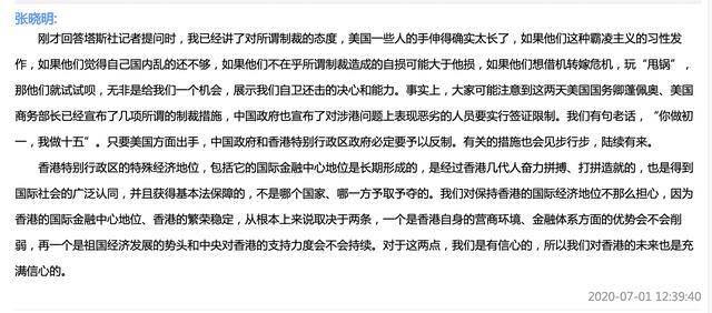 国务院港澳办:香港的国际金融中心地位不是哪个国家、哪一方予取予夺的