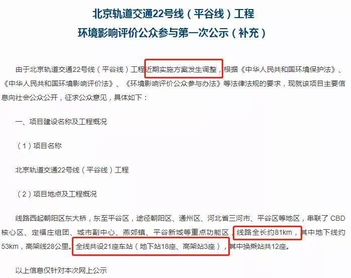 """6月23日,""""网上有消息称平谷线燕郊段开工建设 平谷一线天景区要门票吗"""