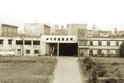 四川省德阳监狱的一家汽车公司——舒丰