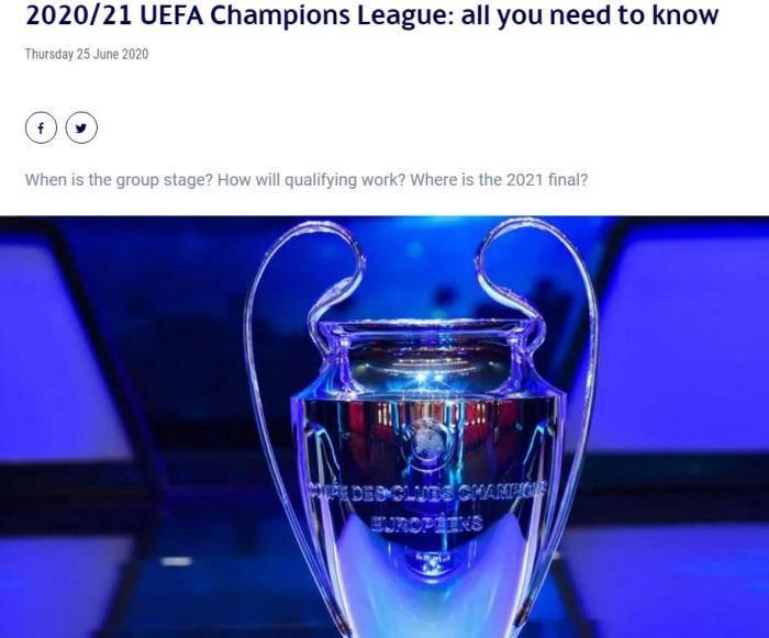 UEFA官宣新赛季欧冠赛程:10月21开打 5月29决赛
