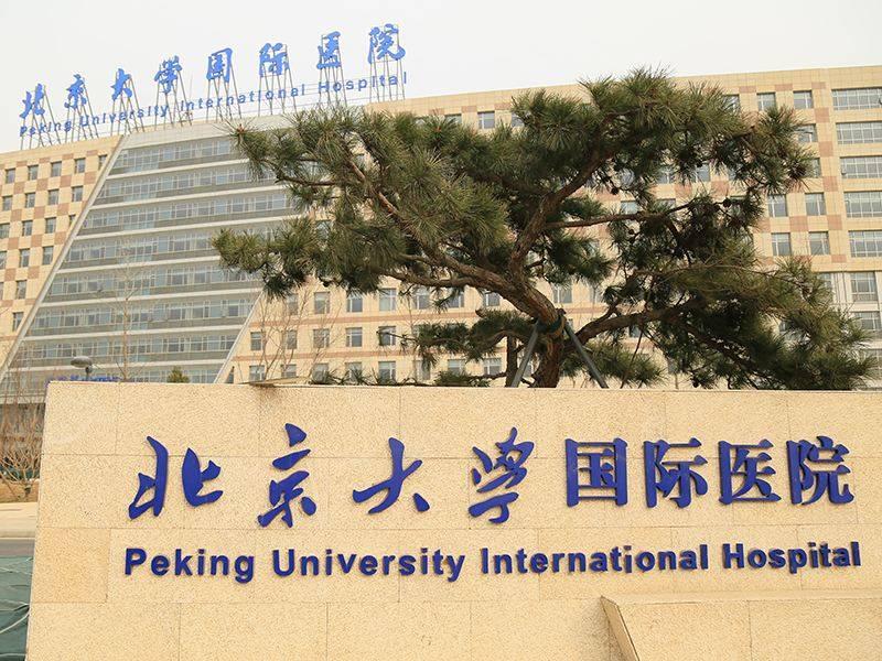 北京发布会|北大国际医院解封!所有在院人员核酸检测均为阴性