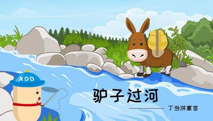 驴子驮盐过河的故事原文,告诉我们一个什么道理