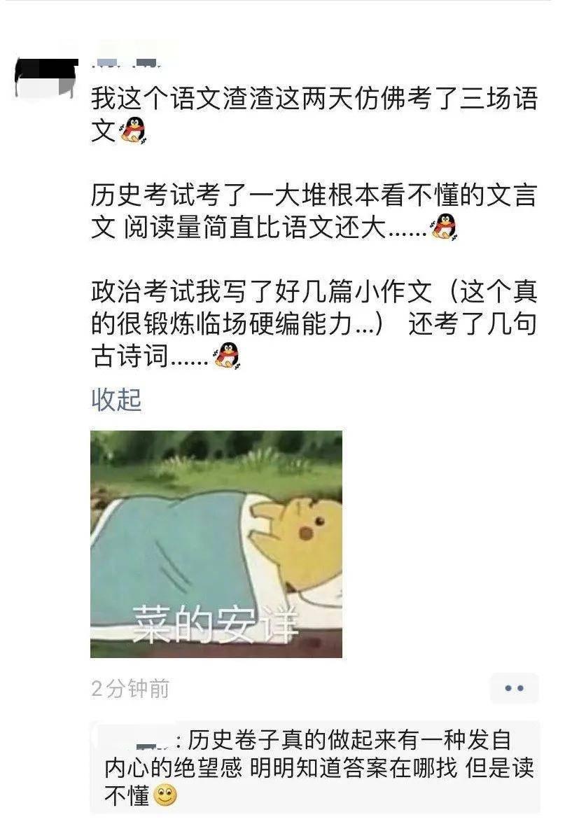 史地政考得不好,这个锅语文老师不背,但还真得高度重视阅读