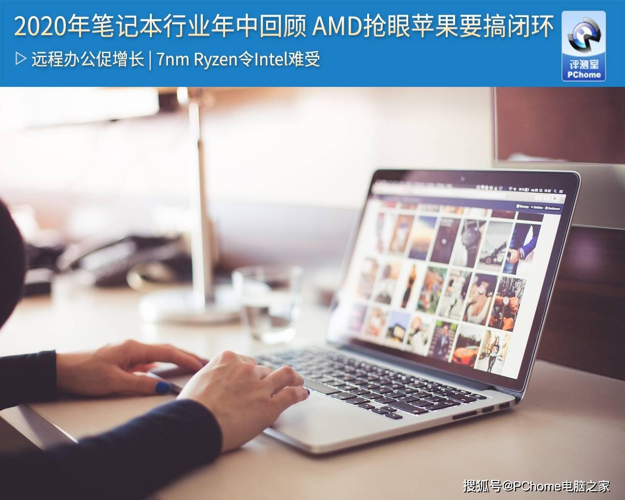 2020年笔记本行业年中回顾 AMD抢眼苹果要搞闭环