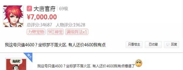 梦幻西游手游售价7000元的角色却只值4600元?网友一语道破关键