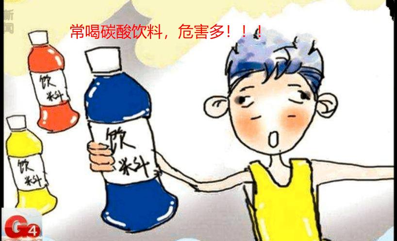 请让孩子少喝碳酸饮料,为了孩子的眼睛!