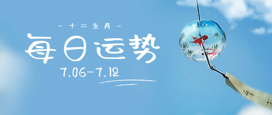 十二生肖每日运势(7.06-7.12)