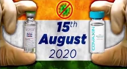 印度想在8月15日前推新冠疫苗,却在本国科学界引发一场风暴