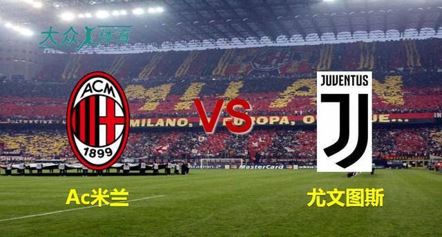 研究报告:意甲:AC米兰VS尤文图斯_意大利新闻_意大利中文网