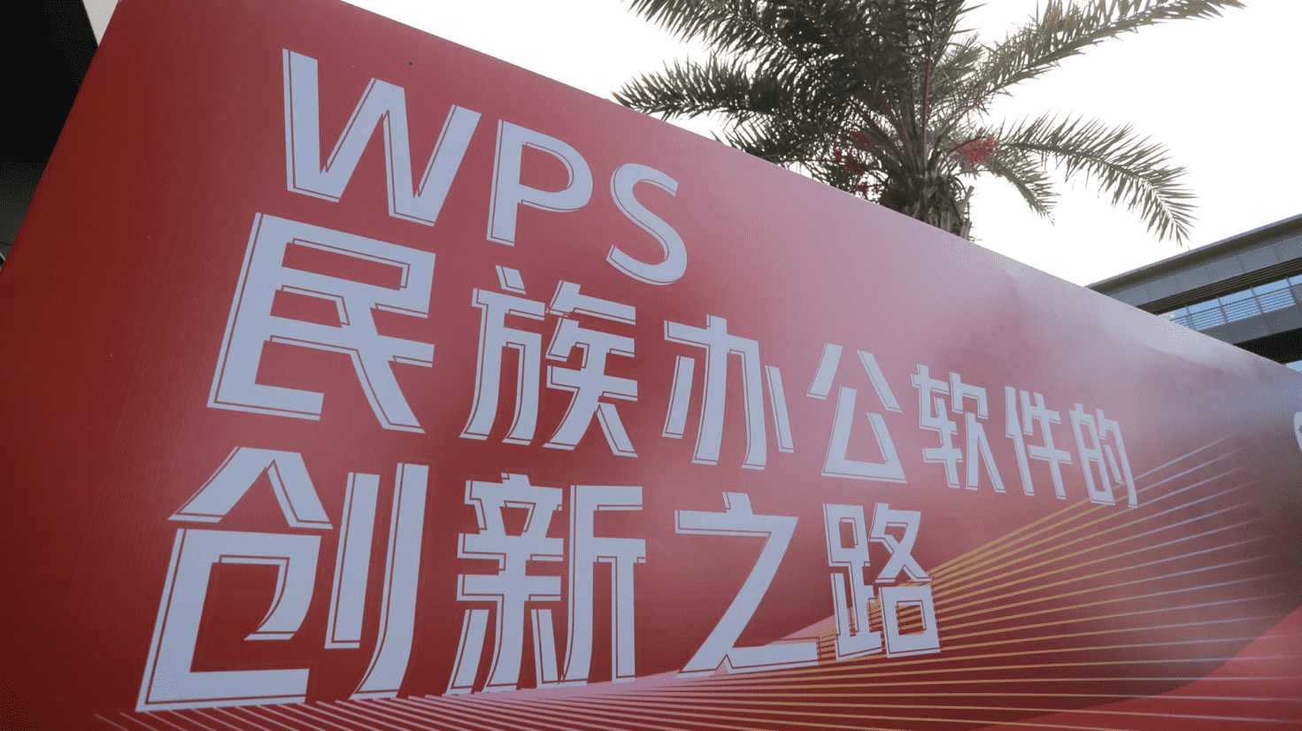 意外!后疫情时代中国办公软件强势崛起,微软无奈?