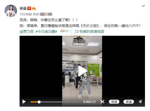 可爱!张萌分享与贾乃亮跳《无价之姐》视频
