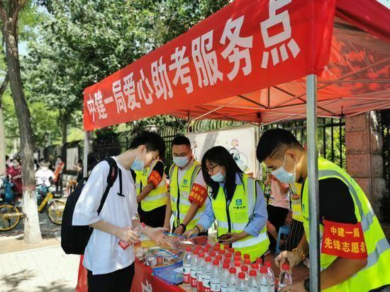 中建一局北京公司:两省三地助力高考,做考生坚强的后盾