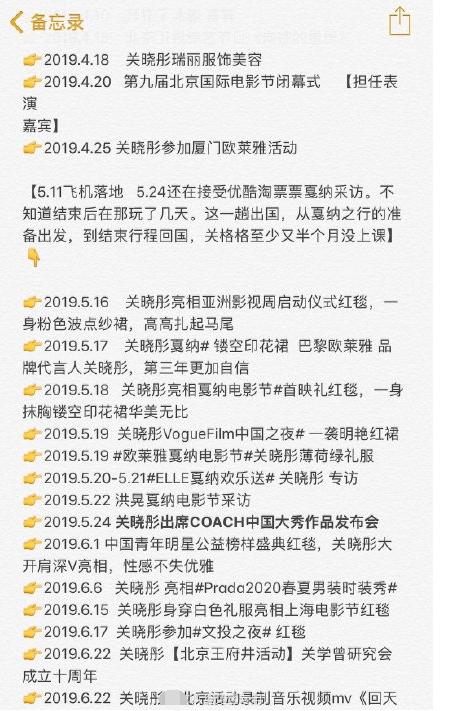 网曝北电毕业名单 未发现关晓彤名字