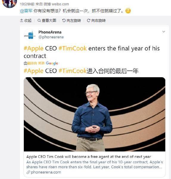 苹果CEO库克合同即将到期,米粉喊话雷军让其加入小米!