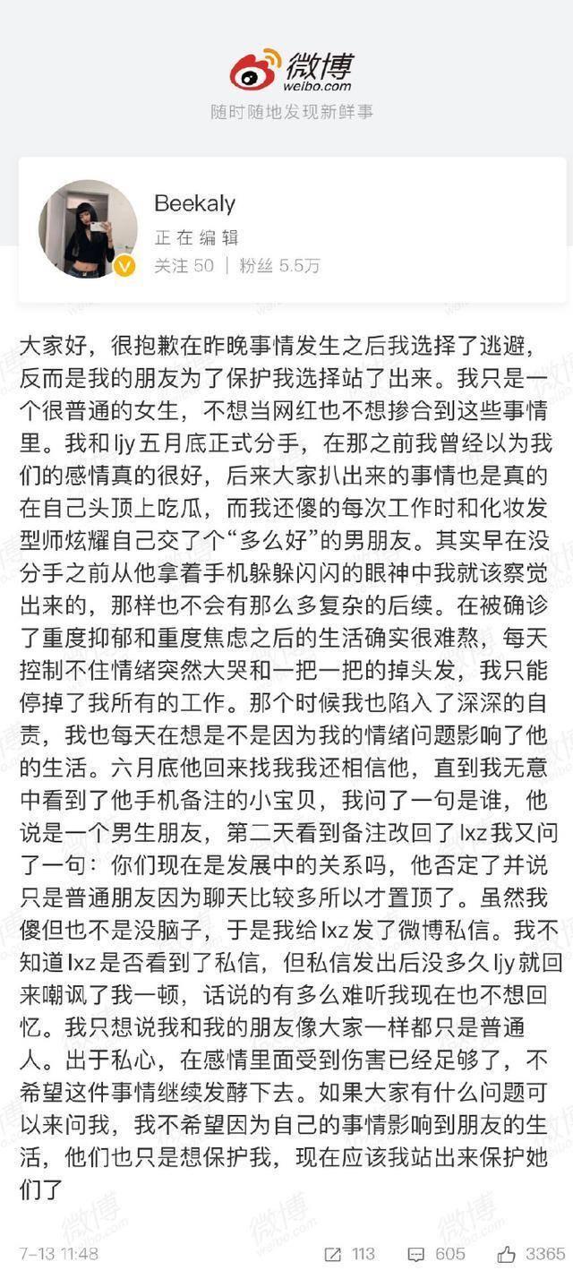 """梁继远前女友发文 为林小宅手机备注""""小宝贝"""""""
