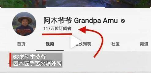 木制品不用钉胶也可以做 63岁中国爷爷在网上名人做油管!评论来了