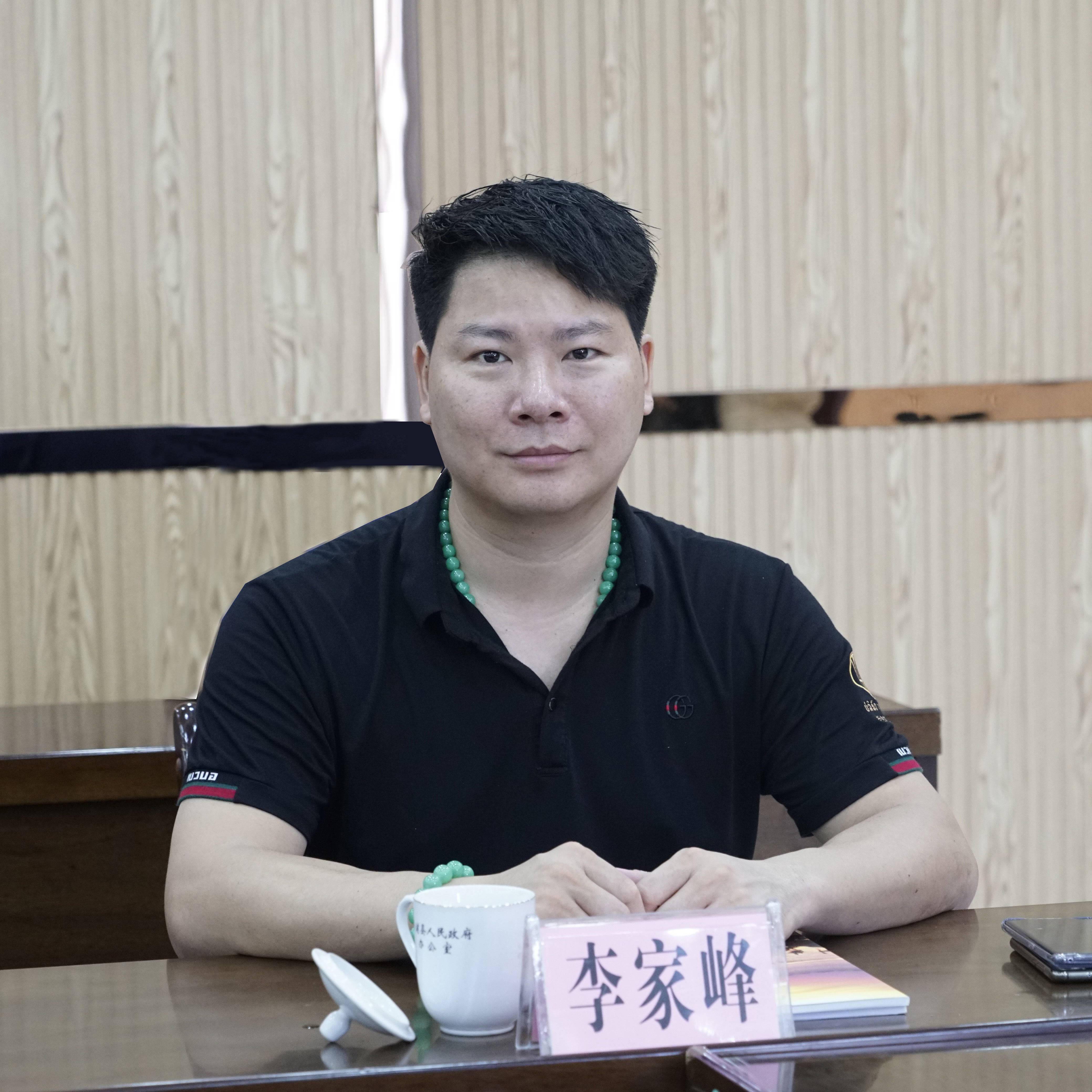 昀泽集团李家峰董事长当选博白客家联谊会常务副会长