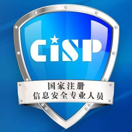 【爱思考】CISP考试通过率是多少?