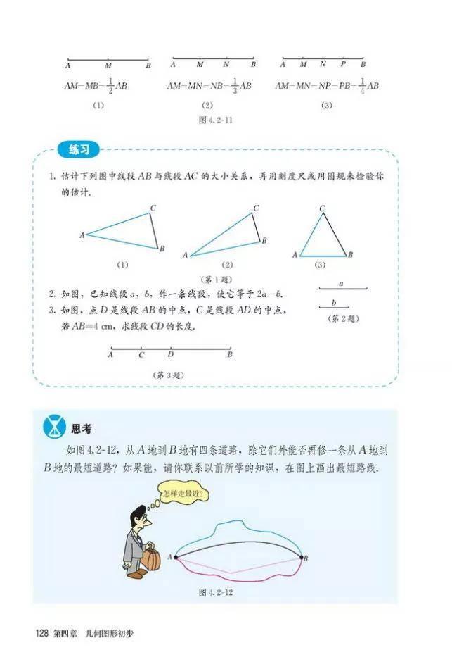 人教版初中数学七年级上册|电子课本(高清版)(图134)