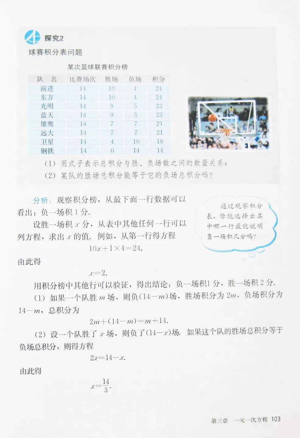 人教版初中数学七年级上册|电子课本(高清版)(图109)
