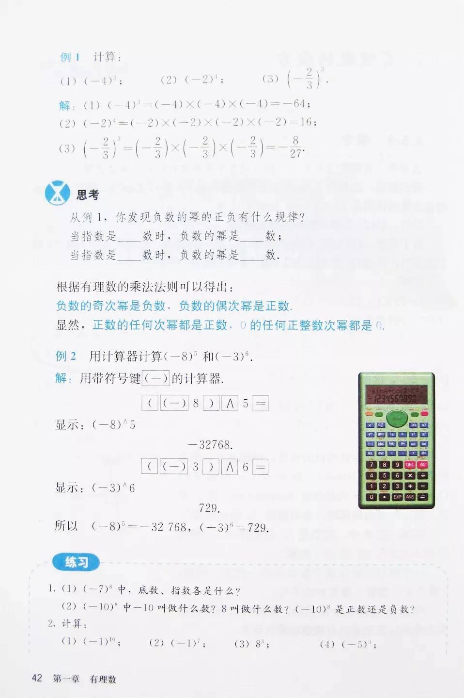 人教版初中数学七年级上册|电子课本(高清版)(图48)