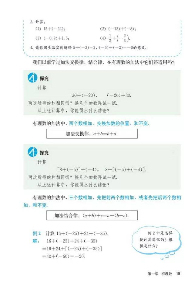 人教版初中数学七年级上册|电子课本(高清版)(图25)
