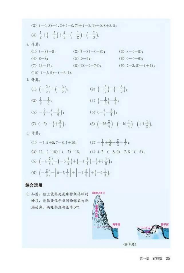人教版初中数学七年级上册|电子课本(高清版)(图31)