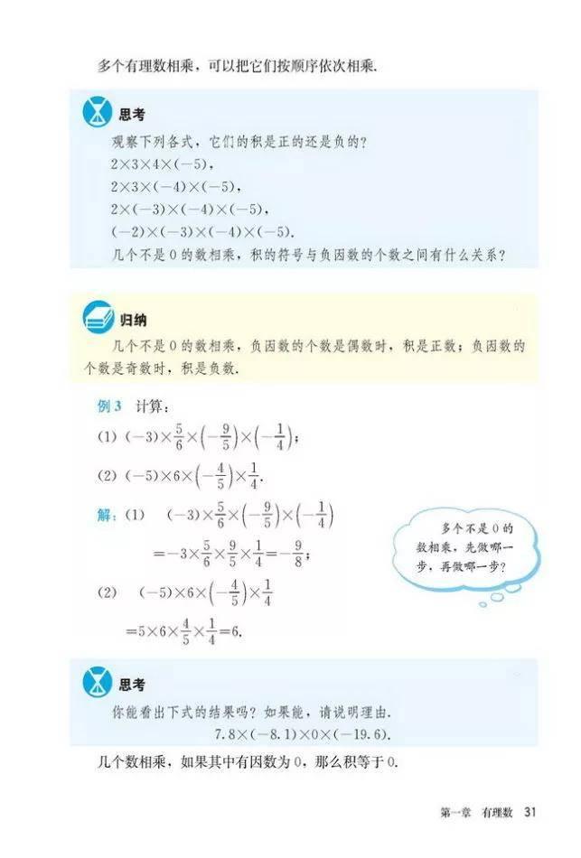 人教版初中数学七年级上册|电子课本(高清版)(图37)
