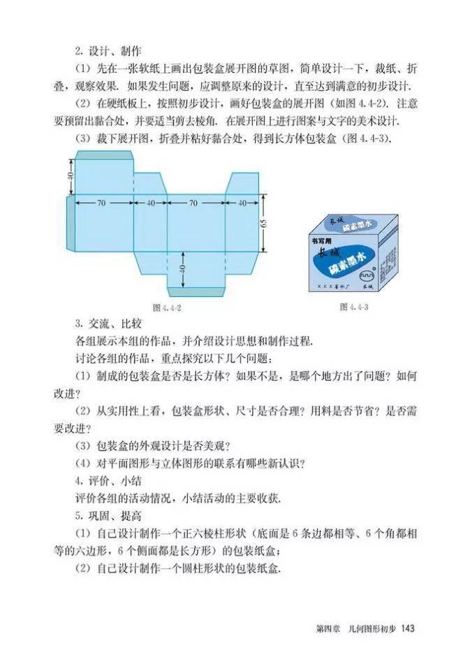 人教版初中数学七年级上册|电子课本(高清版)(图150)