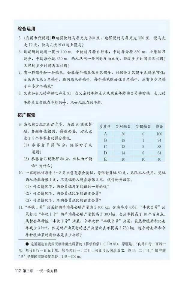 人教版初中数学七年级上册|电子课本(高清版)(图118)