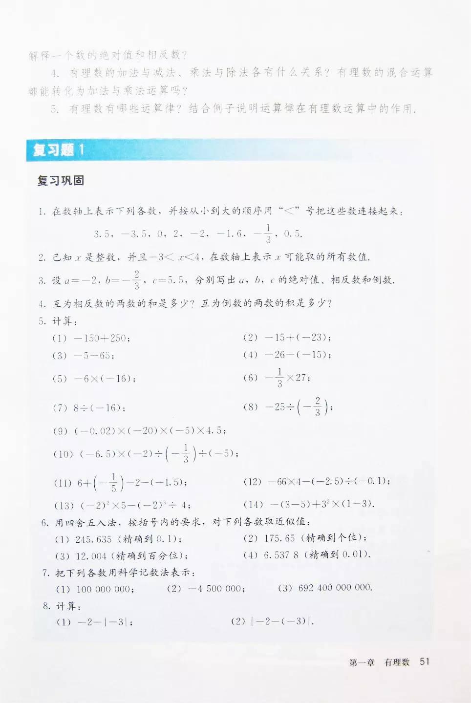 人教版初中数学七年级上册|电子课本(高清版)(图57)