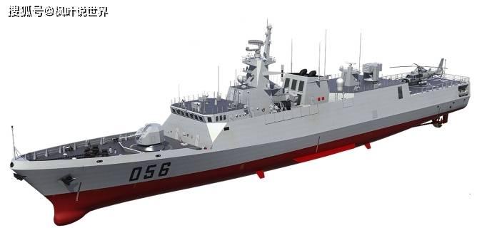 国产056级轻型护卫舰将成畅销货,已被多国当作主力战斗舰使用